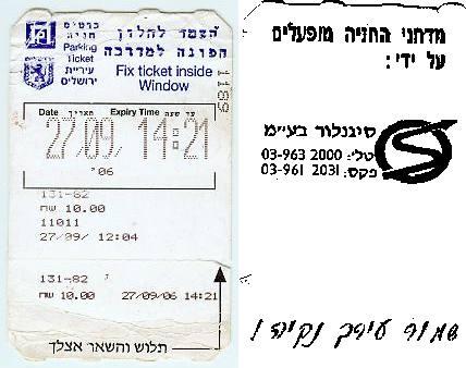 "a parking coupon from Jerusalem, saying מדחני החניה מופעלים על סינגלור בע""ם. שמור עירך נקיה"