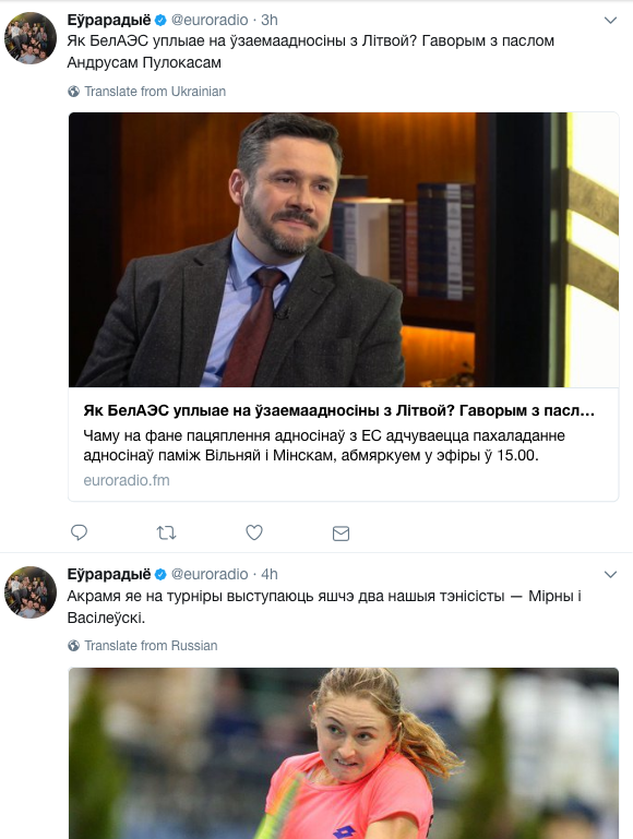 Еўрарадыё   euroradio    Twitter double.png
