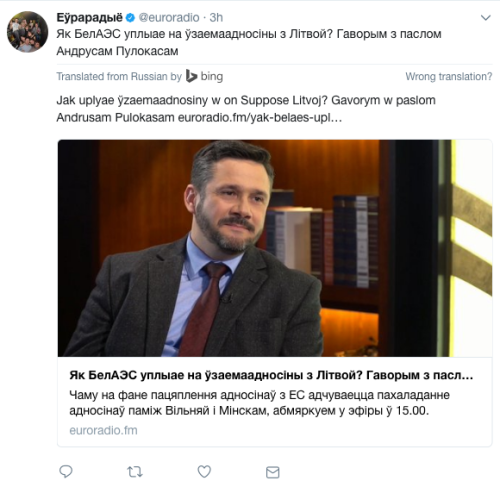 Еўрарадыё   euroradio    Twitter single Russian.png